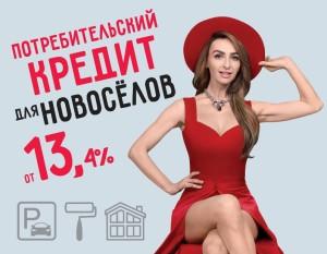 Kredit_Preszentatsiya_Images
